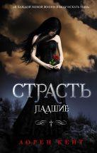 Кейт Л. - Страсть' обложка книги
