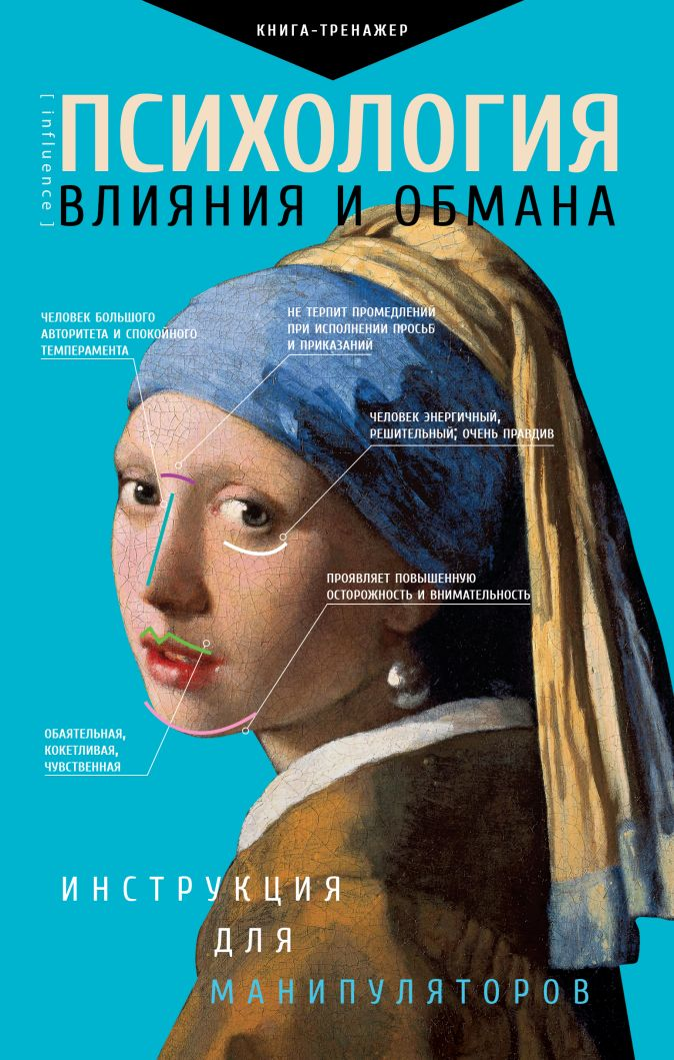 Кузина С.В. - Психология влияния и обмана: инструкция для манипуляторов обложка книги