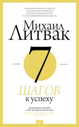 Литвак М.Е. - 7 шагов к успеху обложка книги