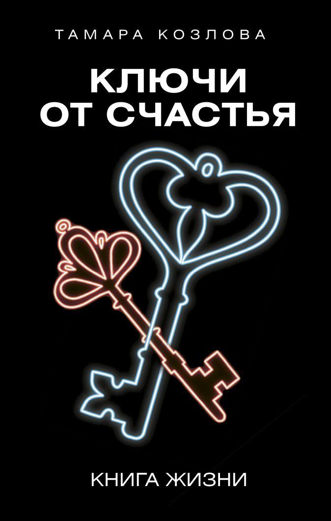 Козлова Т.Л. - Ключи от счастья обложка книги