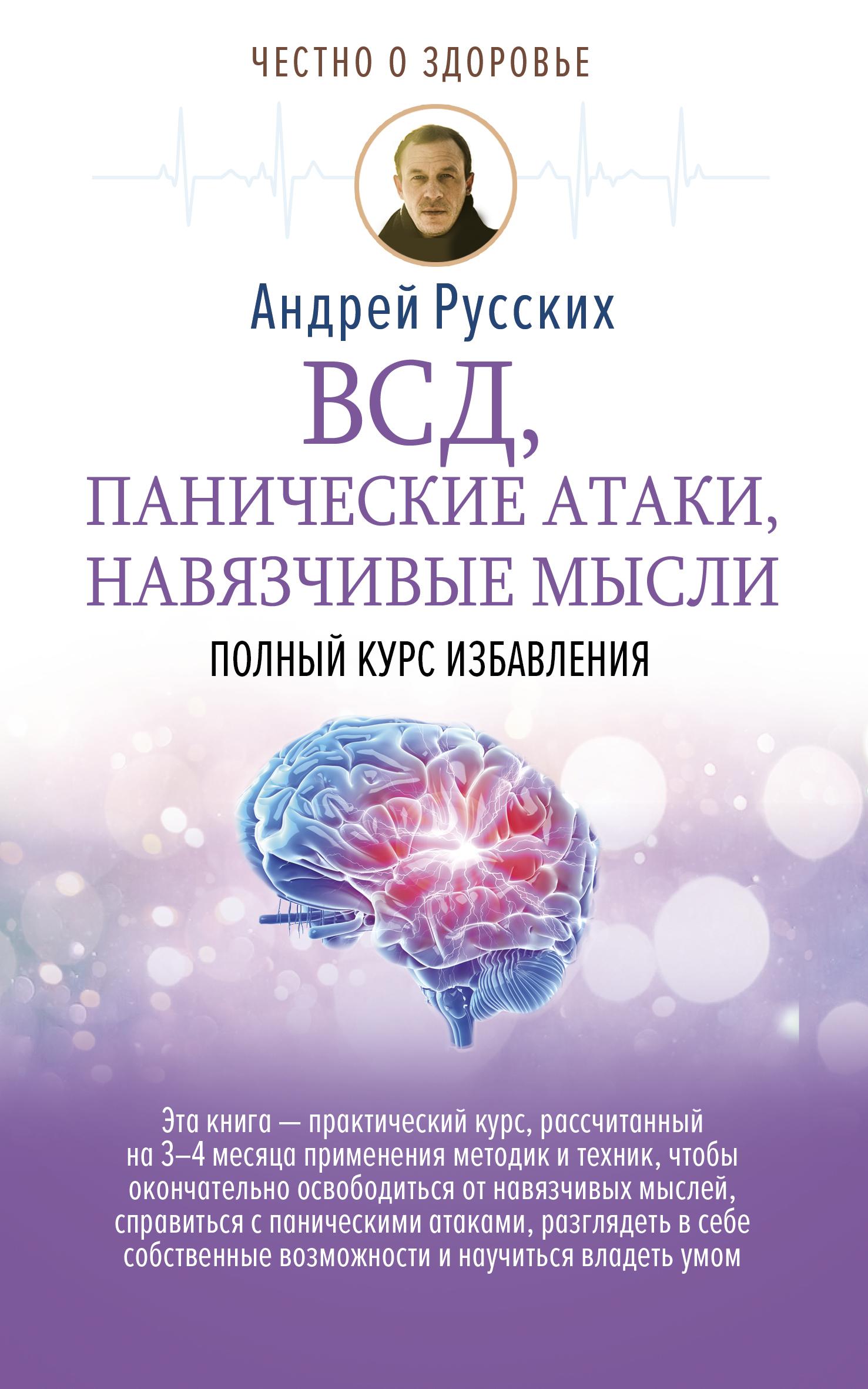 ВСД, панические атаки, навязчивые мысли: полный курс избавления ( Русских Андрей  )