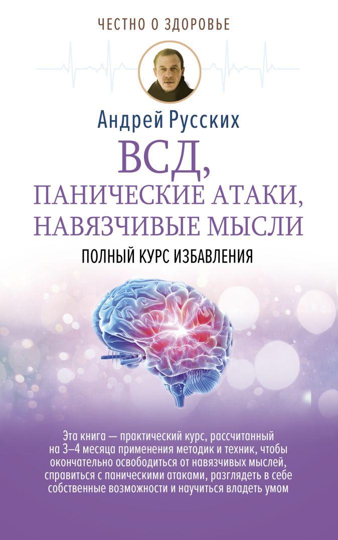 Русских А. - ВСД, панические атаки, навязчивые мысли: полный курс избавления обложка книги