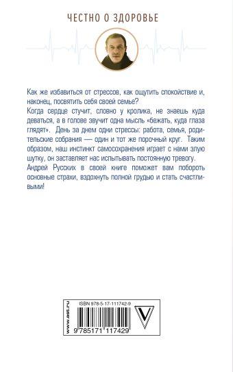 ВСД, панические атаки, навязчивые мысли: полный курс избавления Русских А.