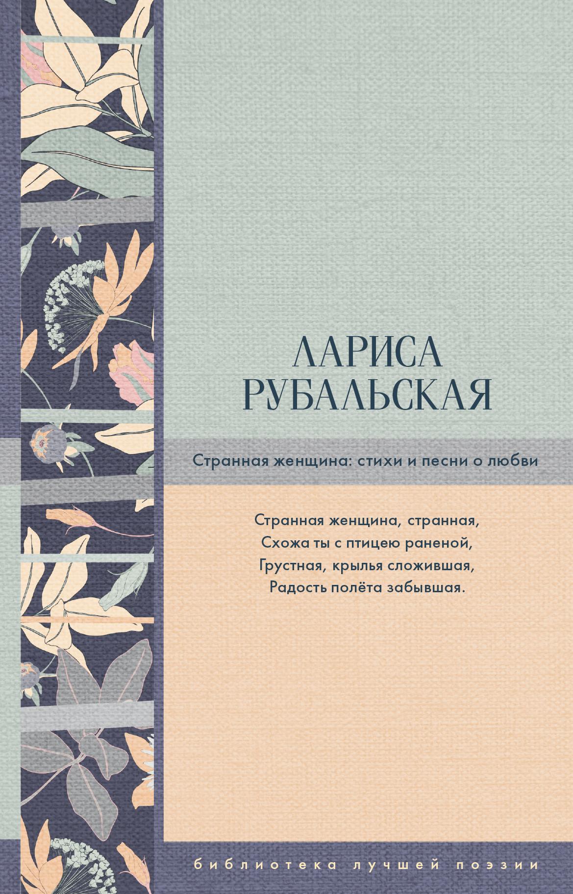 Рубальская Л.А. Странная женщина: стихи и песни о любви