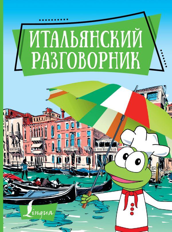 Итальянский разговорник фото