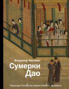 Малявин В.В. - Сумерки Дао: Культура Китая на пороге Нового времени' обложка книги