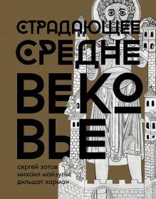 История и наука Рунета. Подарочное издание