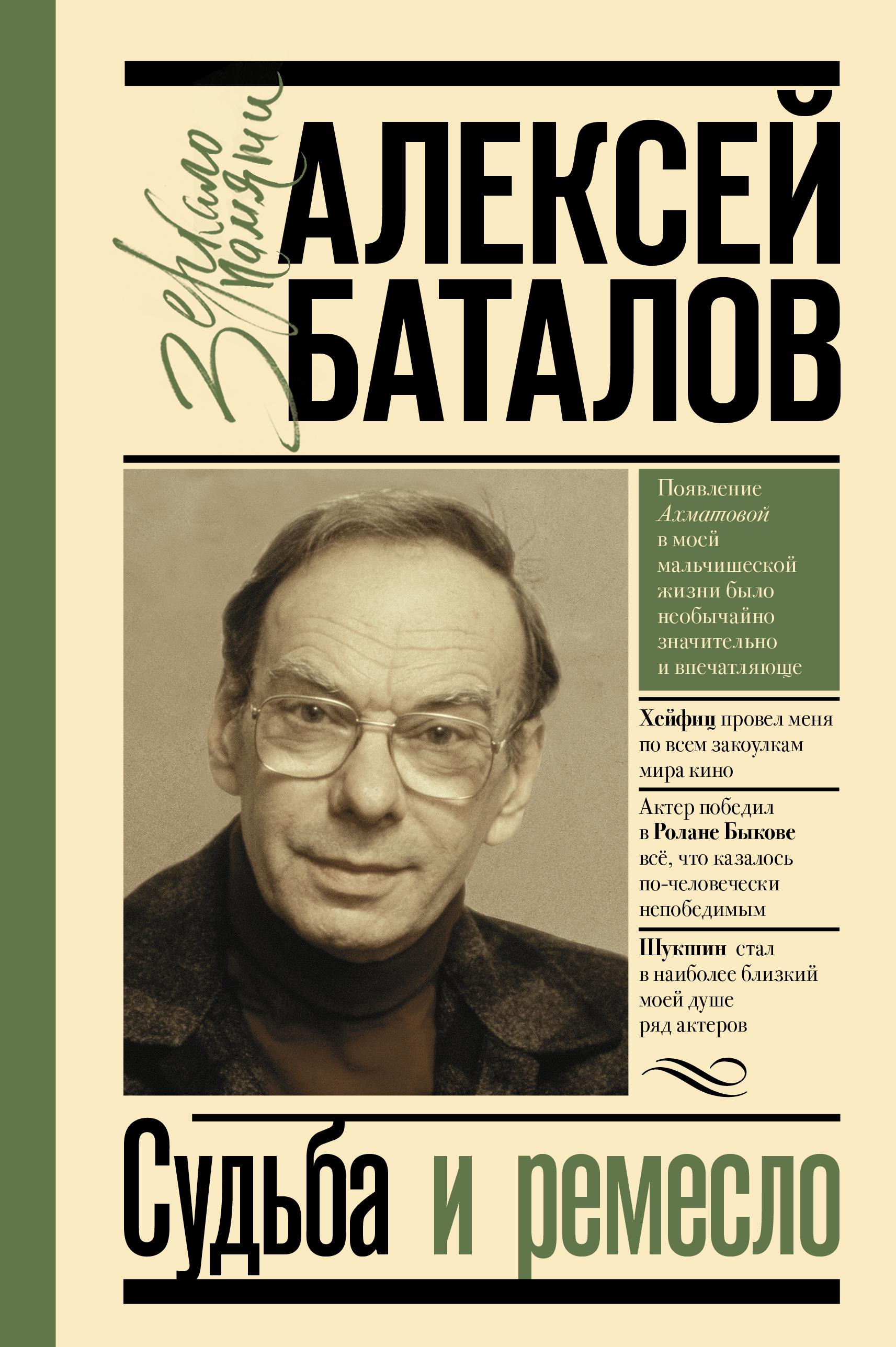 Фото - Баталов А.В. Судьба и ремесло а баталов судьба и ремесло