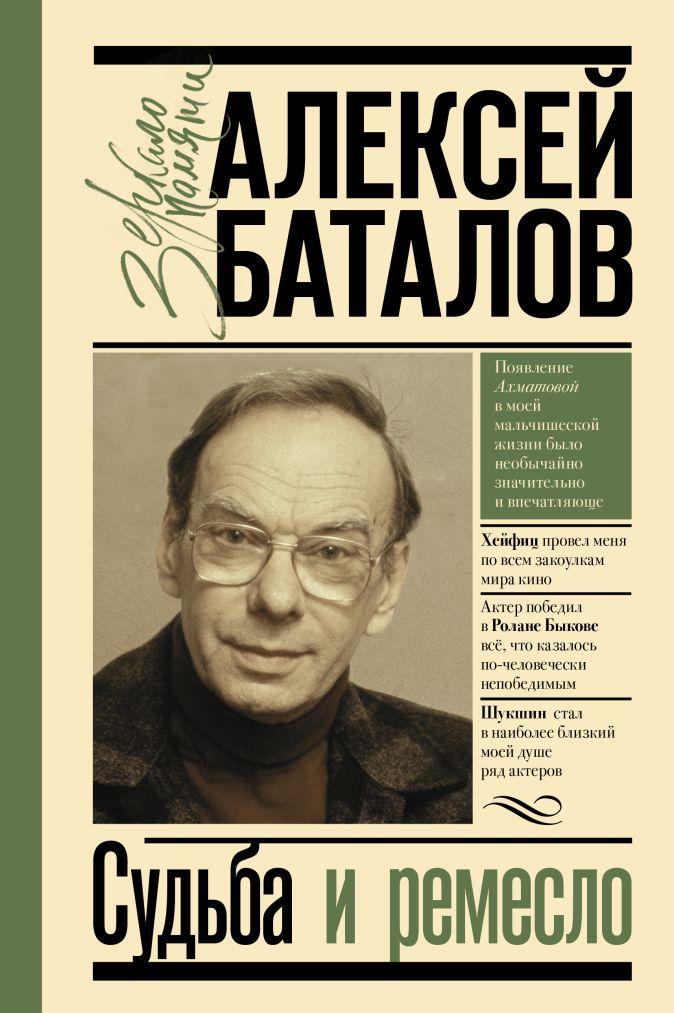 Баталов А.В. - Судьба и ремесло обложка книги