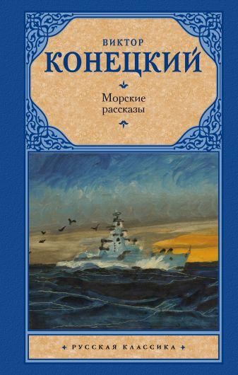 Виктор Конецкий - Морские рассказы обложка книги