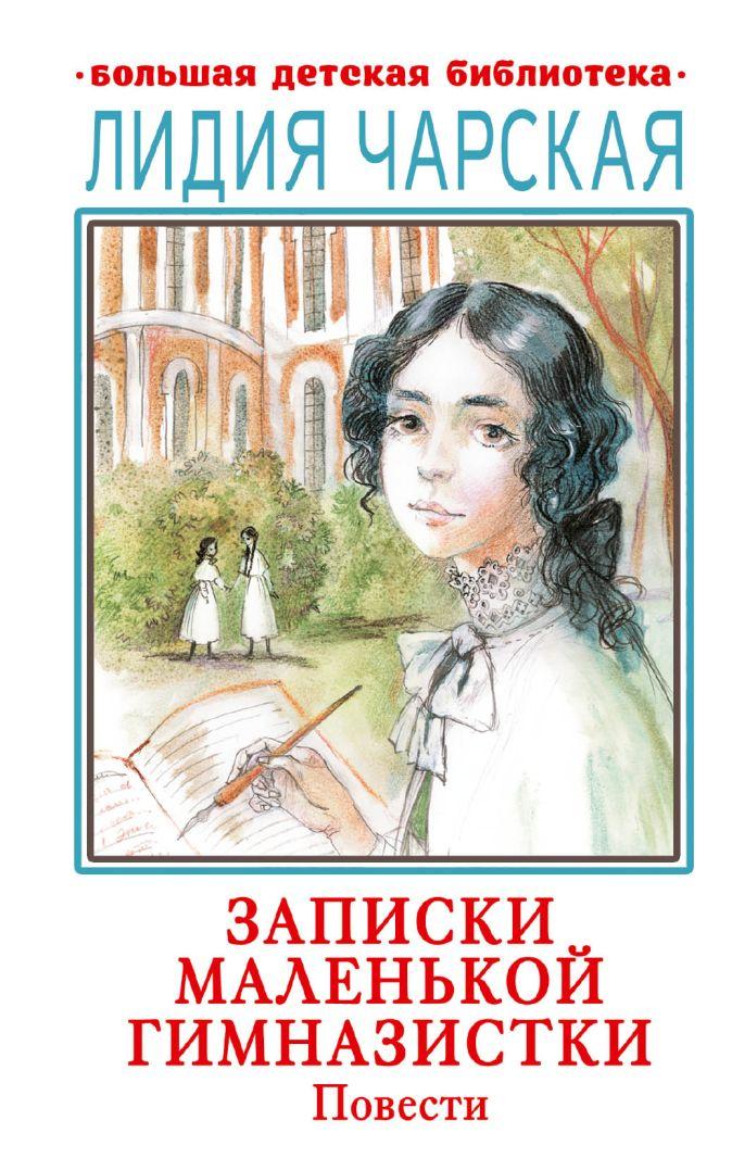 Истории про маленьких человечков Успенский Э.Н.