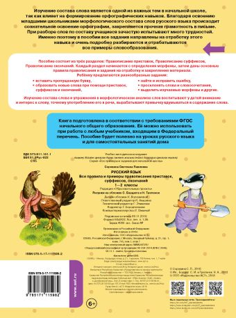 Русский язык. Все правила и примеры правописания приставок, суффиксов, окончаний. 1-2 класс Сорокина С.П.