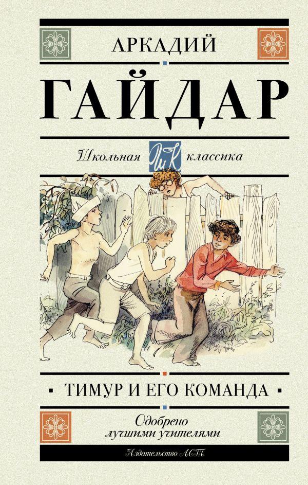 Гайдар Аркадий Петрович Тимур и его команда тимур и его команда 2019 11 13t19 00