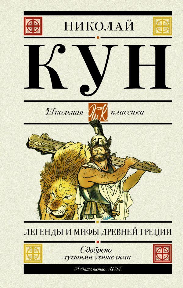 Кун Николай Альбертович Легенды и мифы Древней Греции крем из греции