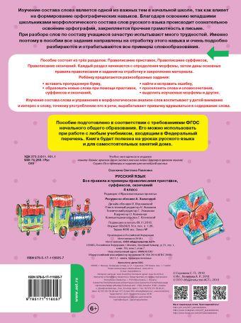 Русский язык. Все правила и примеры правописания приставок, суффиксов, окончаний. 4 класс Сорокина С.П.