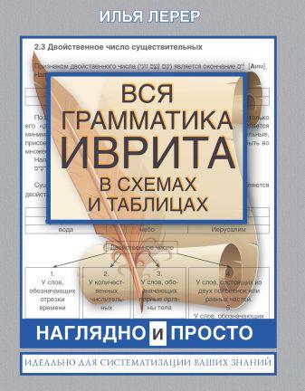 Илья Лерер - Вся грамматика иврита в схемах и таблицах обложка книги