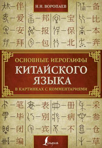 Н. Н. Воропаев - Основные иероглифы китайского языка в картинках с комментариями обложка книги