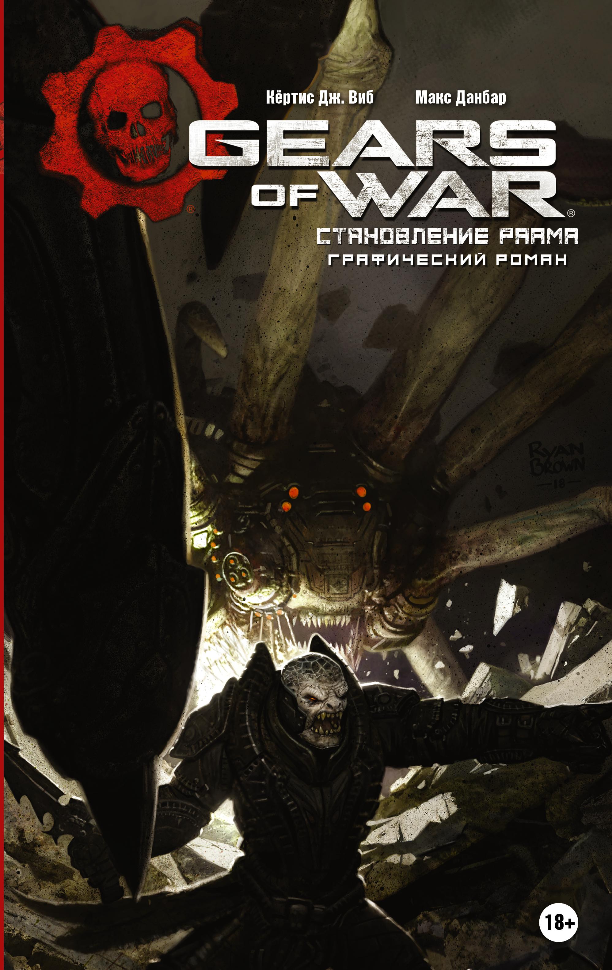 Кёртис Дж. Виб, Макс Данбар Gears of War. Становление РААМа данбар