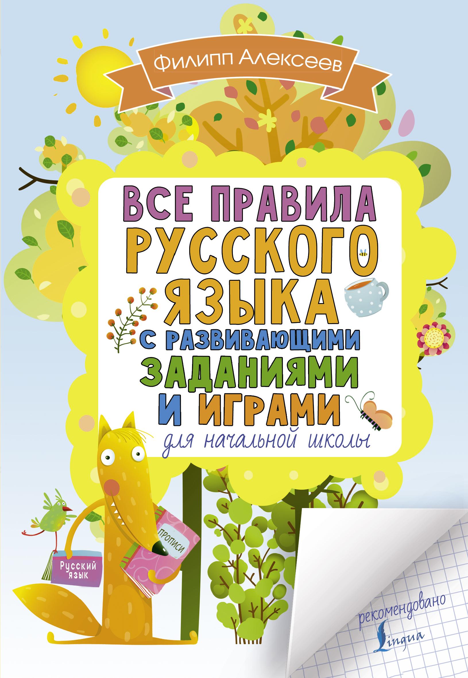 Ф. С. Алексеев Все правила русского языка для начальной школы с развивающими заданиями и играми