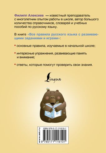 Все правила русского языка для начальной школы с развивающими заданиями и играми Ф. С. Алексеев
