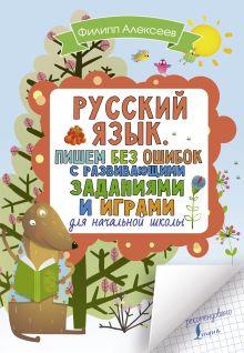 Русский язык. Пишем без ошибок с развивающими заданиями и играми