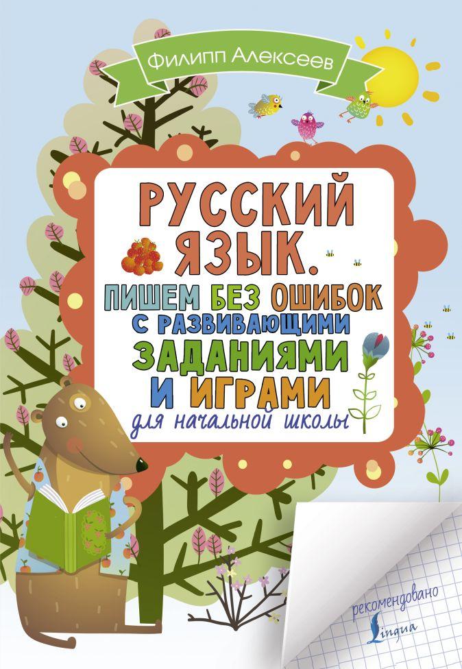 Ф. С. Алексеев - Русский язык. Пишем без ошибок с развивающими заданиями и играми обложка книги