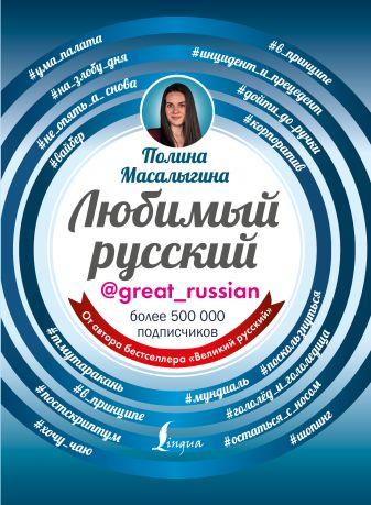 Полина Масалыгина - Любимый русский обложка книги
