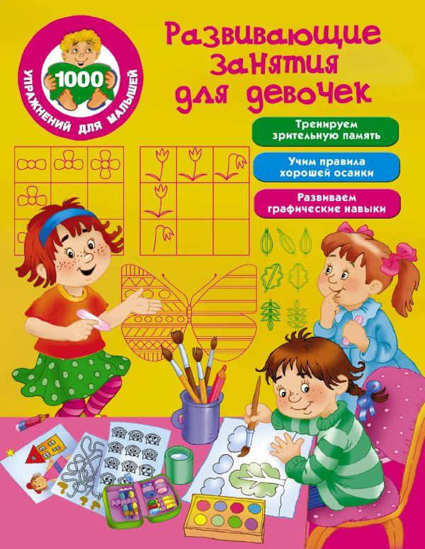 Дмитриева В.Г. Развивающие занятия для девочек