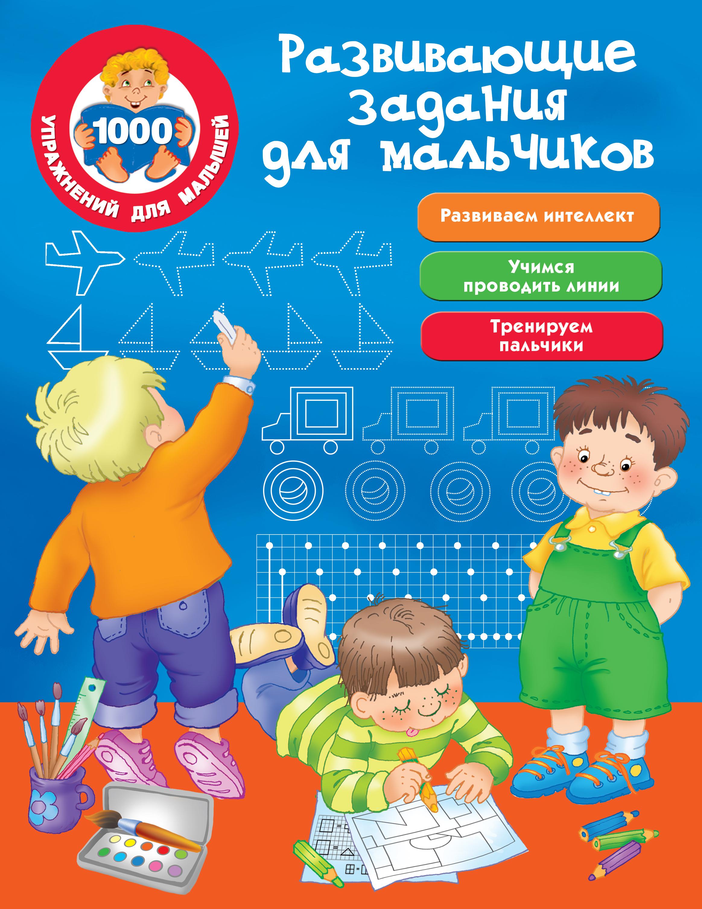 Дмитриева В.Г. Развивающие задания для мальчиков карандаш картинки для детей нарисованные