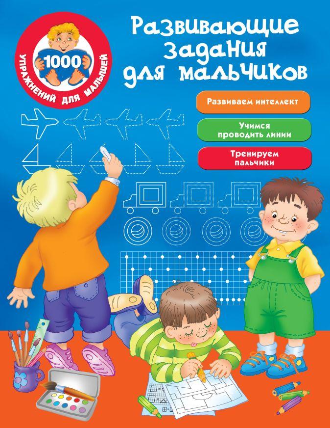 Дмитриева В.Г. - Развивающие задания для мальчиков обложка книги