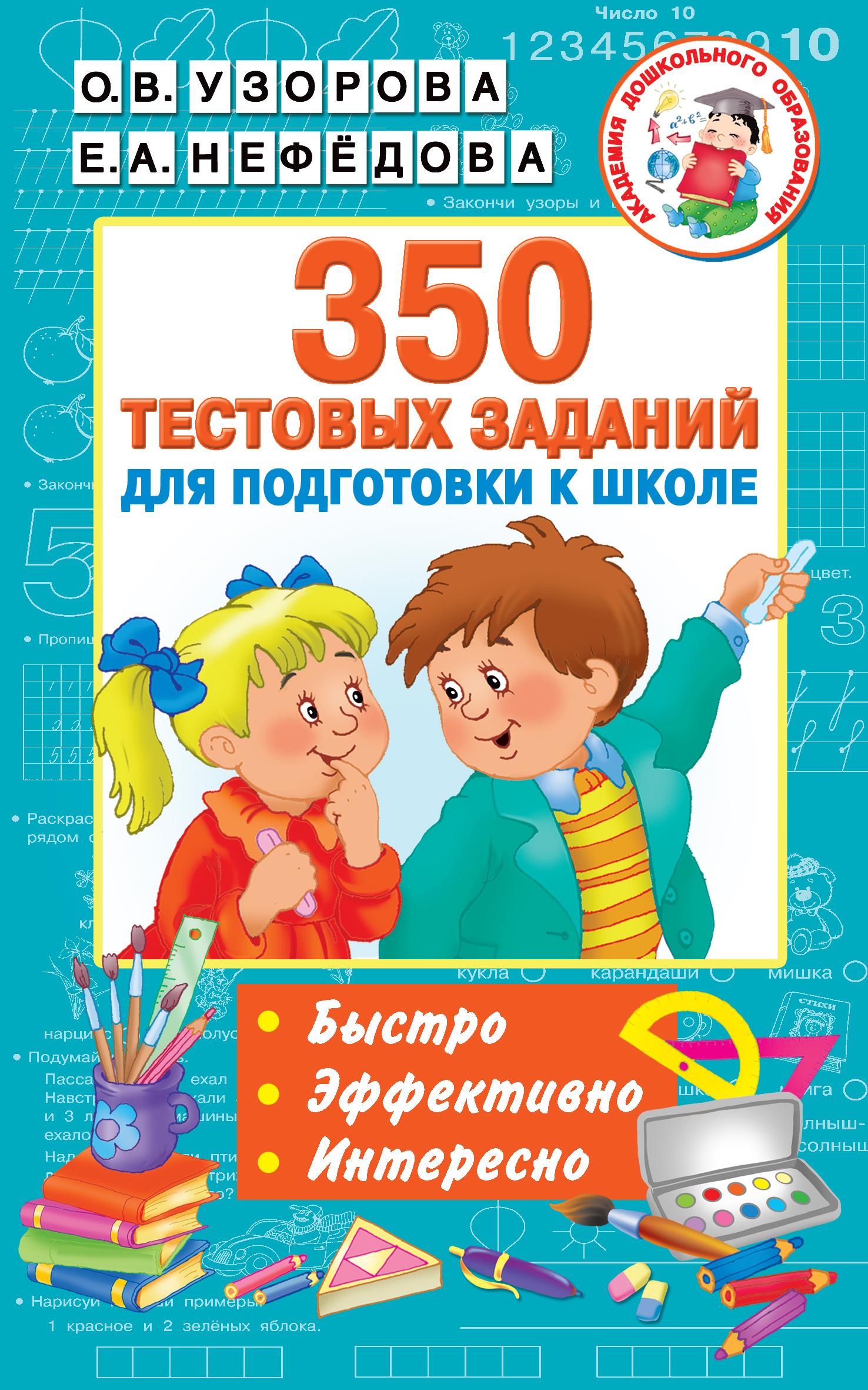 Узорова О.В., Нефедова Е.А. 350 тестовых заданий для подготовки к школе цена