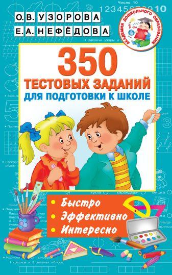 Узорова О.В., Нефедова Е.А. - 350 тестовых заданий для подготовки к школе обложка книги