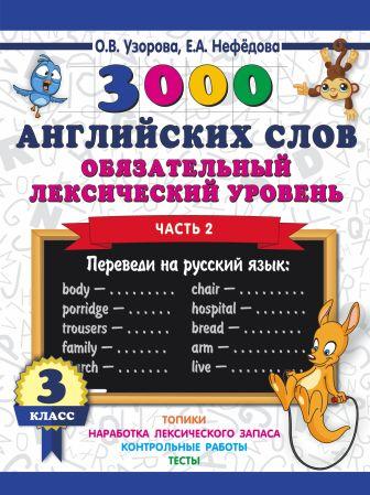 Узорова О.В. - 3000 английских слов. Обязательный лексический уровень 3 класс. Часть 2 обложка книги