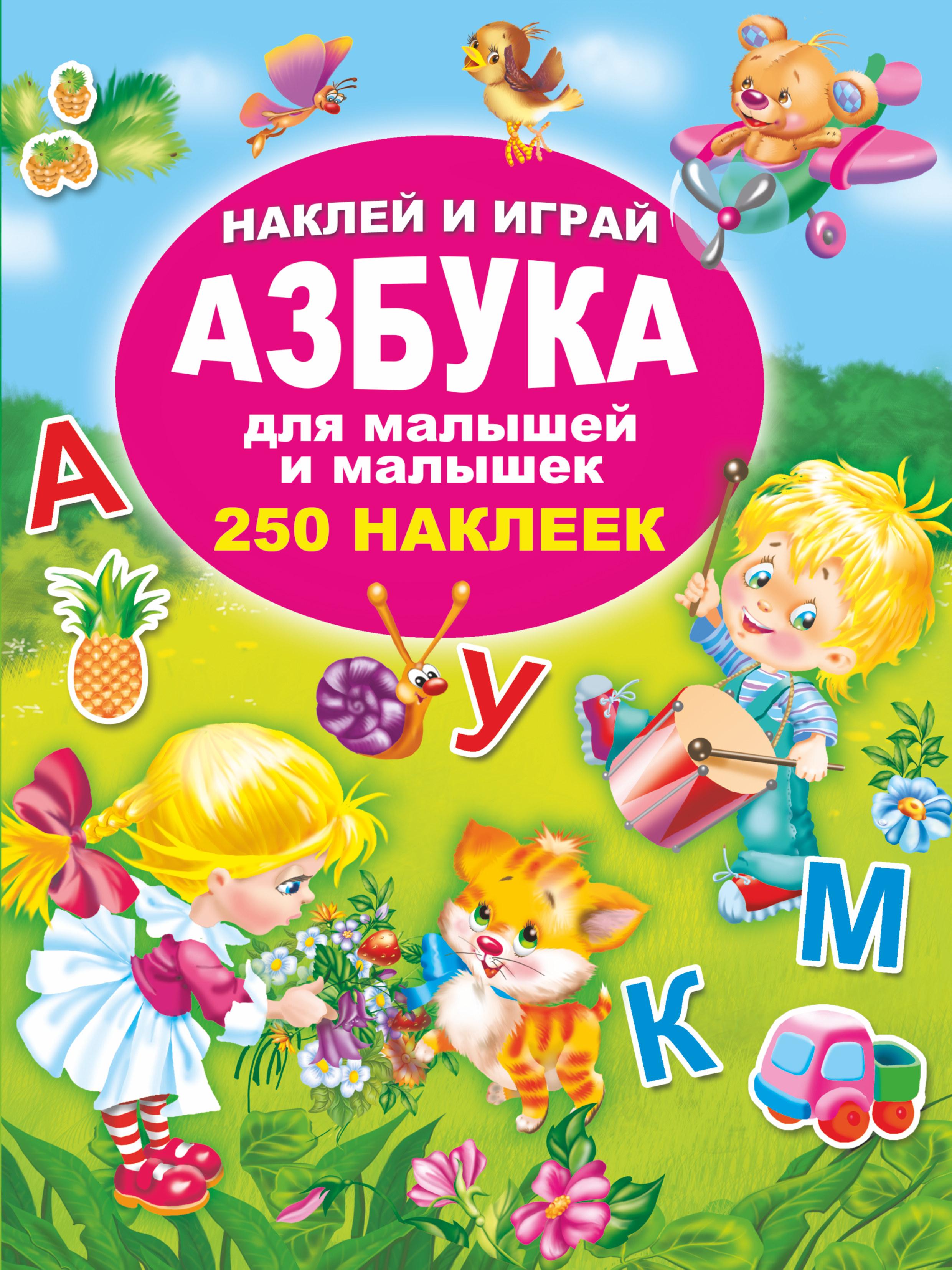 Дмитриева В.Г.,Горбунова И.В. Азбука для малышей и малышек