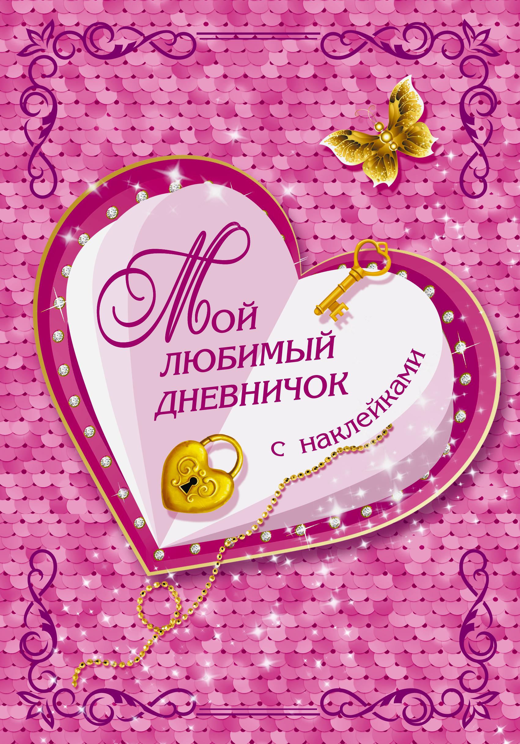 Дмитриева В.Г. Мой любимый дневничок с наклейками дневничок учащегося с наклейками