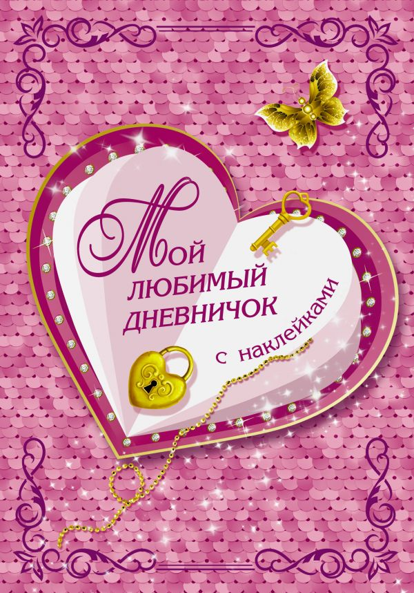 Дмитриева Валентина Геннадьевна Мой любимый дневничок с наклейками дмитриева в г мой любимый дневничок с наклейками