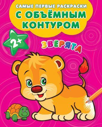 Зверята Двинина Л.В.