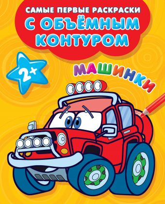 Машинки Двинина Л.В.