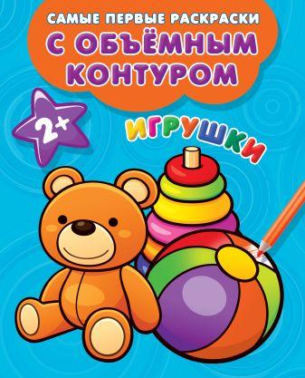Двинина Л.В. - Игрушки обложка книги
