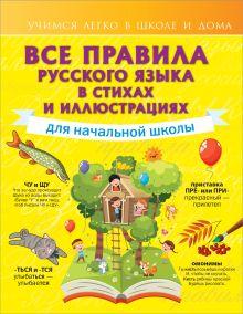 Все правила русского языка для начальной школы в стихах и иллюстрациях