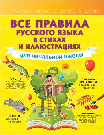 Все правила русского языка для начальной школы в стихах и иллюстрациях Н. Е. Титова