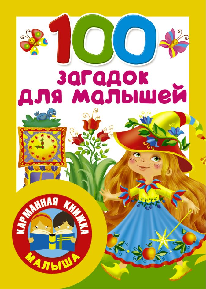 100 загадок для малышей Дмитриева В.Г.