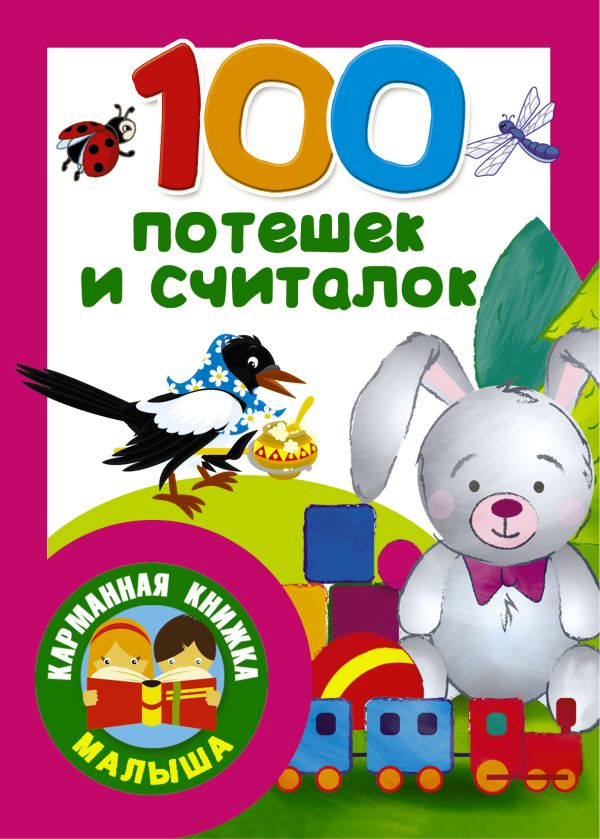 Фото - Дмитриева В.Г. 100 потешек и считалок т п воронина 365 5 заданий на логику и смекалку
