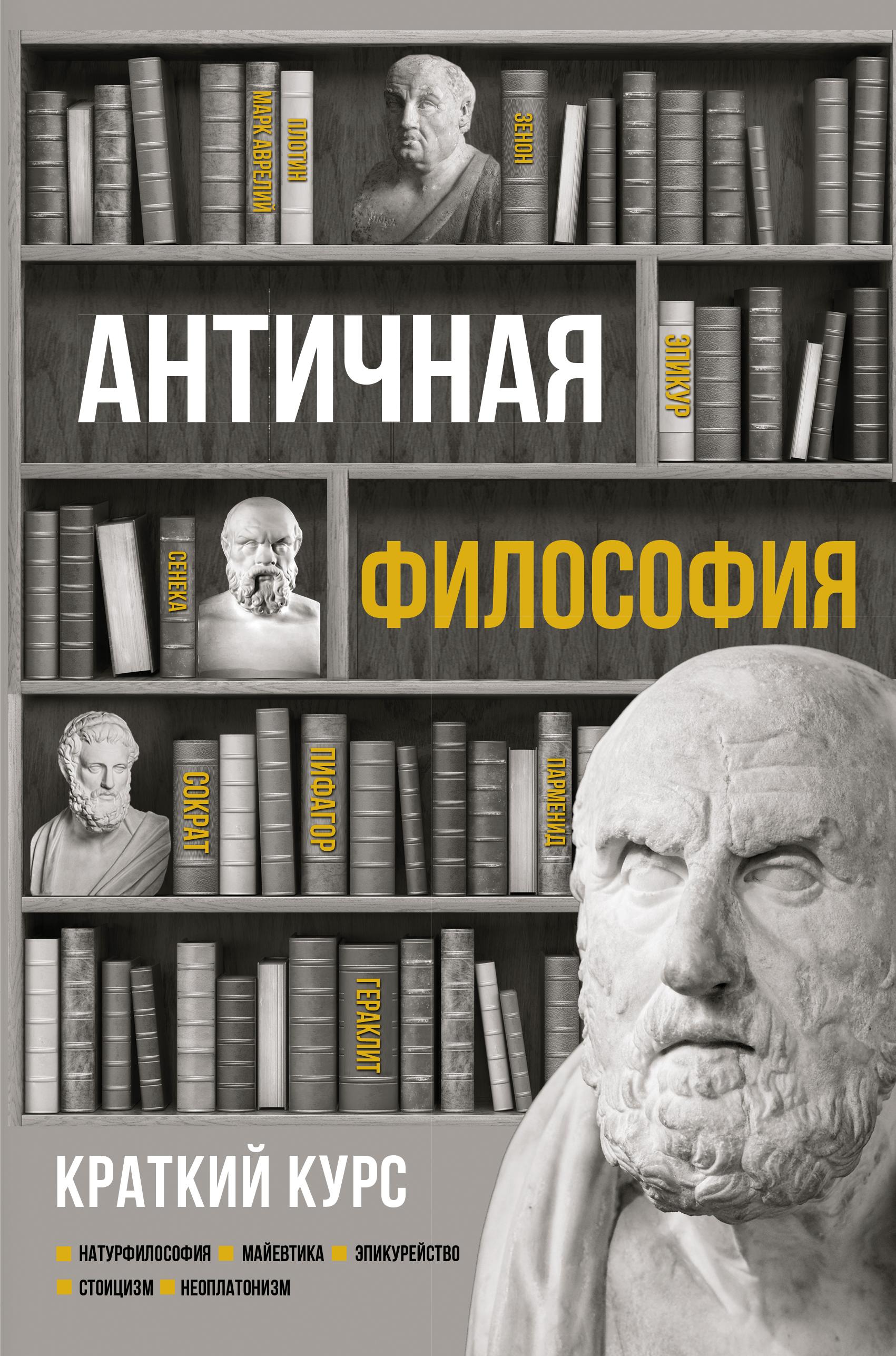 Античная философия. Краткий курс ( Пронина Елена Николаевна  )
