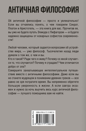 Античная философия. Краткий курс Пронина Е.Н.