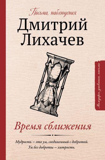 Лихачев Д.С. - Время сближения: письма, наблюдения обложка книги