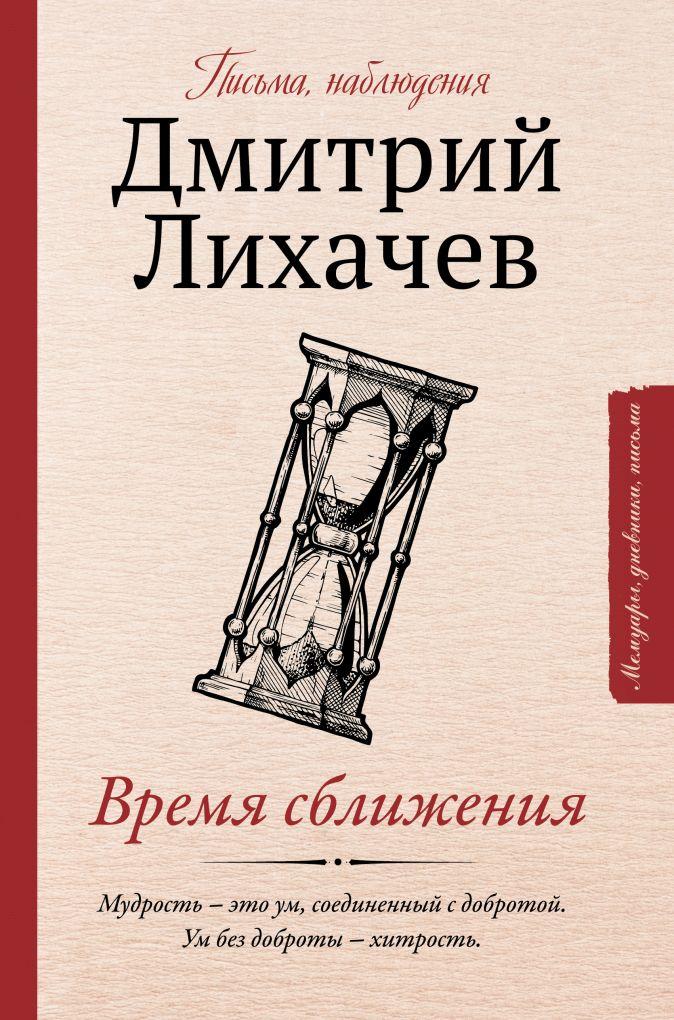 Время сближения: письма, наблюдения Лихачев Д.С.