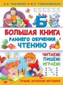 Большая книга умников и умниц