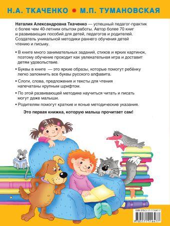 Большая книга раннего обучения чтению Тумановская М.П., Ткаченко Н.А.
