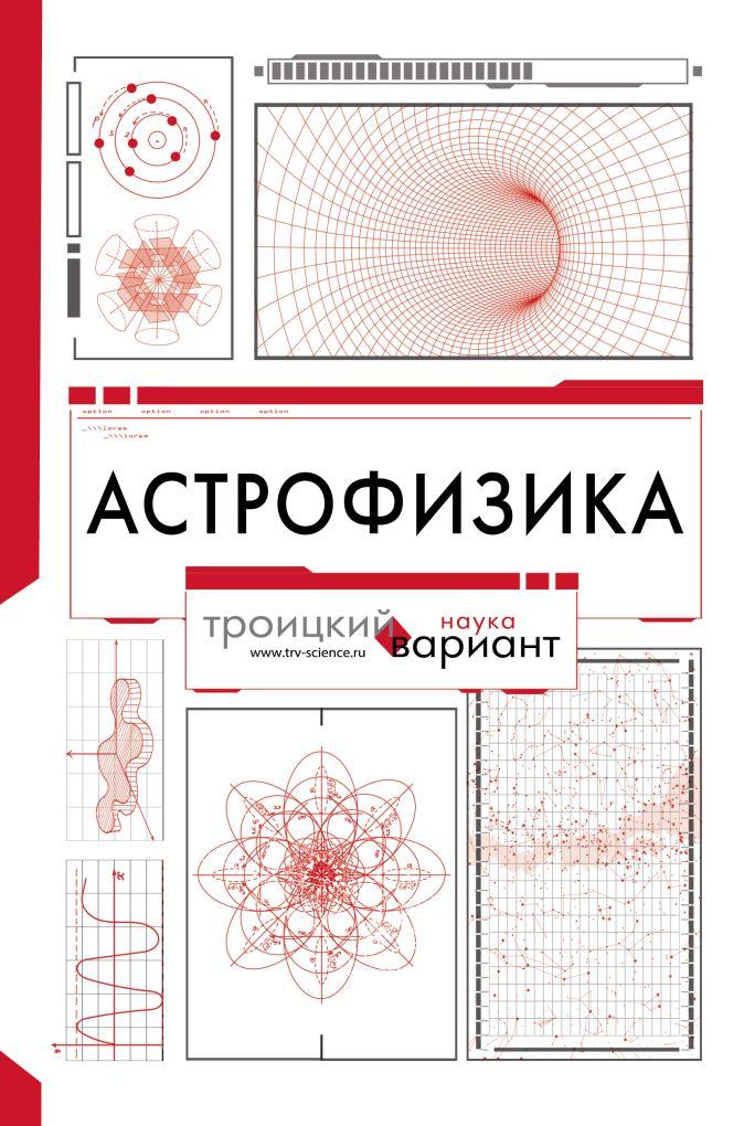 Борис Штерн - Астрофизика. Троицкий вариант обложка книги